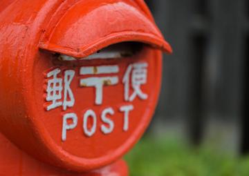 郵送代行の封筒に印字される還付先の表記変更について